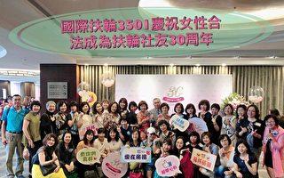 精彩30周年 国际扶轮庆祝女性出头天