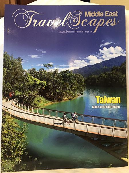 台灣獲中東旅遊雜誌封面故事介紹必訪景點