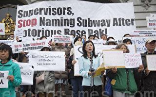 民众旧金山集会 吁市议会不以白兰命名地铁站
