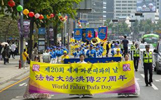 組圖:歡慶法輪大法日 韓國舉行盛大遊行