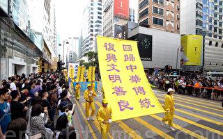 香港法轮功7·21大游行 网友:跟法轮功走
