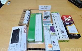 消委会测十五USB充电拖板 仅两合格