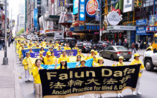 组图4:纽约大游行 各族裔同贺法轮大法日