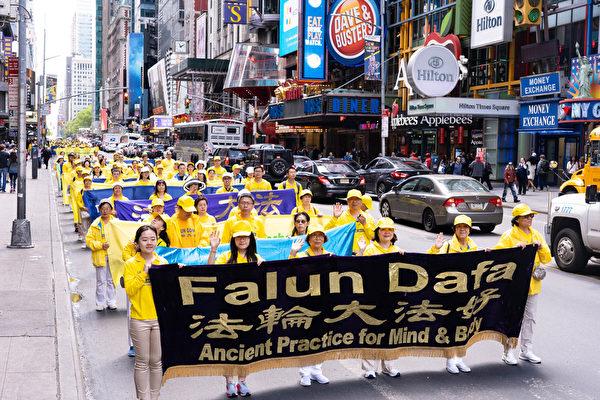 5月16日,來自歐洲、亞洲、南美洲、北美洲、非洲、大洋洲六大洲的部分法輪功修煉者,聚集在紐約曼哈頓,遊行慶祝法輪大法洪傳27周年。(戴兵/大紀元)