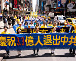 组图3:法轮功纽约大游行 退出中共保平安