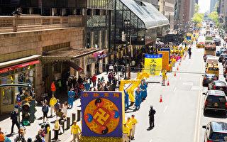 2019年5月16日,紐約部分法輪功學員在曼哈頓中城舉行盛大遊行,慶祝世界法輪大法日。(艾文/大紀元)