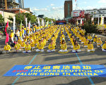 中领馆前法轮功学员集体炼功 吁停止迫害