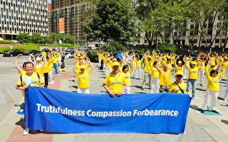 5月18日,来自欧洲的部分法轮功学员在曼哈顿的富利广场炼功洪法。(张学慧/大纪元)