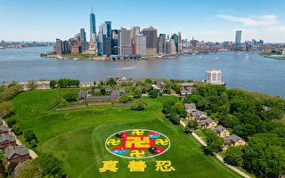 """2019年5月18日,来自全球的部分法轮功学员会聚纽约,在纽约总督岛排出""""法轮图形""""和""""真、善、忍""""三字,庆祝世界法轮大法日。(William Wang/新唐人电视台)"""