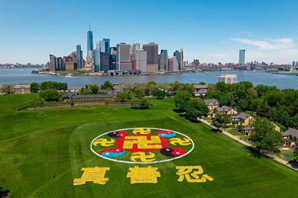 組圖11:紐約五千人排法輪圖形 壯觀殊勝