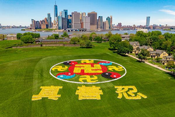 2019年5月18日,來自全球的部分法輪功學員會聚紐約,在紐約總督島排出「法輪圖形」和「真善忍」三個大字,慶祝世界法輪大法日。(William Wang/新唐人電視台)