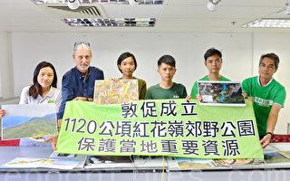 香港环团促设红花岭郊野公园