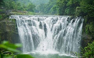 台湾最大帘幕式瀑布 十分瀑布气势磅礡