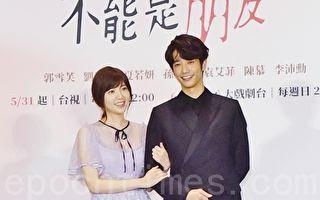 《我们不能是朋友》首映 郭雪芙、刘以豪