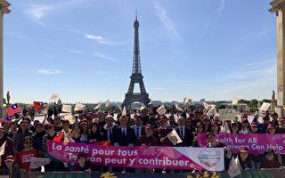 """驻法国代表处于5月16日上午在巴黎市Trocadéro人权广场举行""""与台湾同行""""定点集会活动。图为全体与会人员合影。(驻法国台北代表处提供)"""