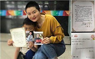 失联近4年的王全璋从狱中传出一封家书