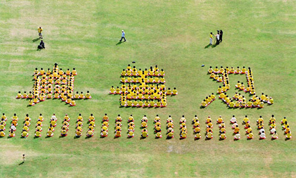 2003年5月13日,香港大法弟子排出了「真、善、忍」字形,慶祝法輪大法傳世十一周年。(明慧網)