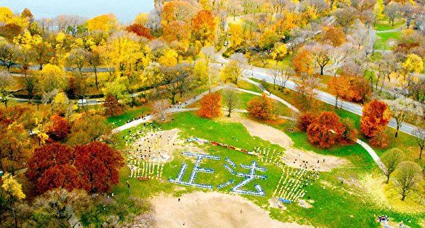 2004年11月23日美國紐約曼哈頓中央公園東面,千名法輪功學員排出了兩個醒目的大字「正法」。(明慧網)