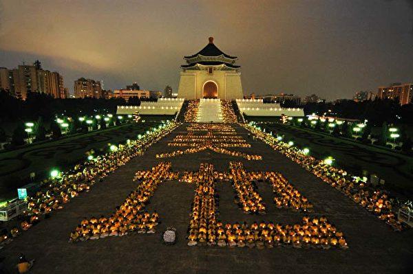 2004年7月18日,一千五百名台灣法輪功學員排字「法正天地」。(明慧網)