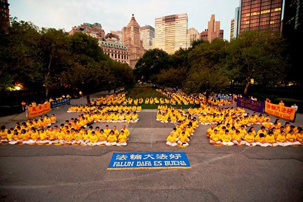 2011年8月26日黃昏時分,數百名來自台灣、歐洲和紐約當地的法輪功學員在曼哈頓砲台公園(Battery Park)舉行排字與煉功。(明慧網)
