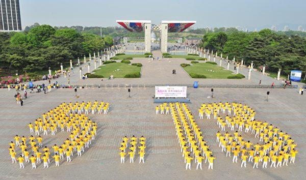 2011年5月8日,韓國首都首爾奧林匹克公園,法輪功學員排出「5·13」,慶祝世界法輪大法日和大法的洪傳。(明慧網)