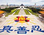 """2016年11月26日,六千二百多名法轮功学员在台北自由广场,排出""""法轮图形""""及""""真善忍""""三个字。(大纪元)"""