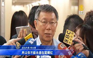 柯文哲談韓捲初選紛爭 透露不再當網紅