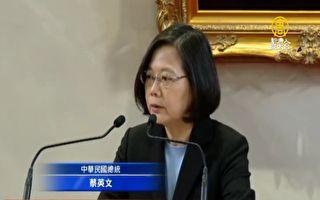 台国安会议因应贸易战 总统提四大方针