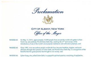 纽约州奥伯尼市长宣布5月13日法轮大法日