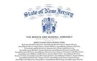新澤西州參眾議院聯合決議褒獎法輪大法日