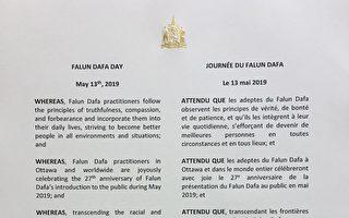 加拿大渥太华市长连续9年宣布 法轮大法日