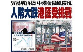 贸易战下中港金融现风险 人币大跌港汇走弱