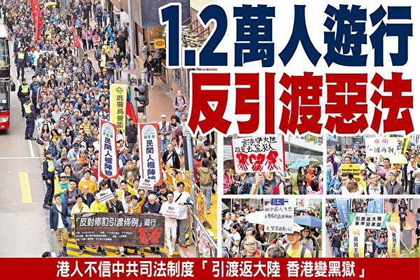欧盟照会香港特首 抗议修订《逃犯条例》