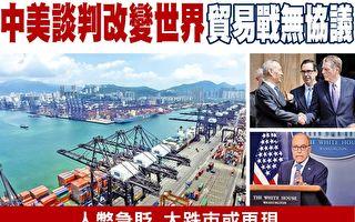 陈思敏:《环球时报》嘲笑美国股市的背后