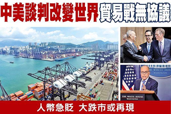 陳思敏:《環球時報》嘲笑美國股市的背後