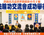 破除中共干擾 香港法輪功成功舉辦交流會
