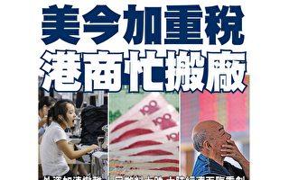 美今起對華加徵關稅 港商紛撤離大陸