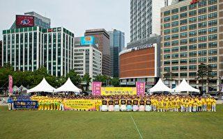 慶世界法輪大法日 韓國學員遊行集會謝師恩
