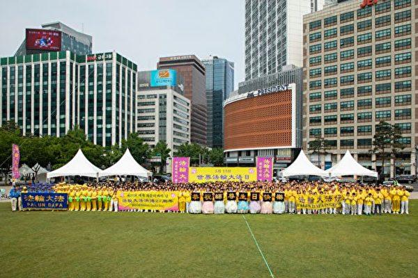 庆世界法轮大法日 韩国学员游行集会谢师恩
