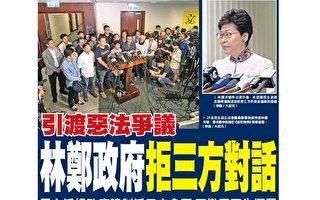 引渡恶法争议 林郑政府拒三方对话