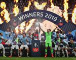 曼城足總盃創歷史 成為本土「三冠王」