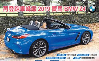 再登跑車峰巔 2019寶馬BMW Z4