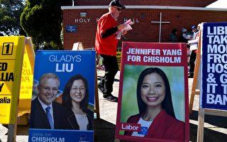 指控誤導選民 澳工黨挑戰奇澤姆區選舉結果