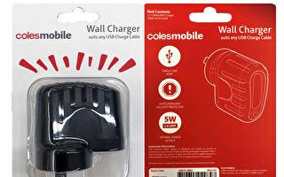 擔心產品存觸電風險 Coles召回手機充電器