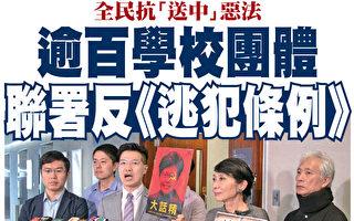 全民反引渡恶法 香港逾百学校团体联署声援