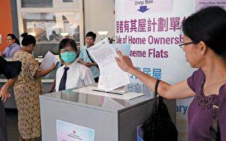 香港五九折居屋首日接受申请