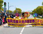 旧金山欢庆世界法轮大法日 民众感受大法美好