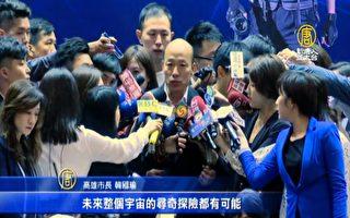 韓國瑜稱無參加初選辯論計畫 宇宙說惹議