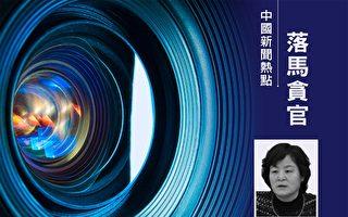 5月21日,江西广播电视台前台长杨玲玲(图),浙江宁波日报社前社长蒋旭灿均被逮捕。(大纪元合成)
