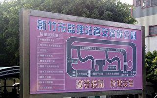 新竹市监理站首创道安路权公园